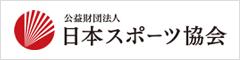 公益財団法人日本スポーツ協会
